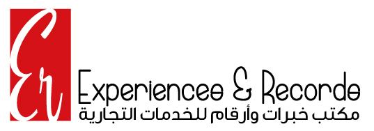 مكتب خبرات و أرقام للخدمات التجارية