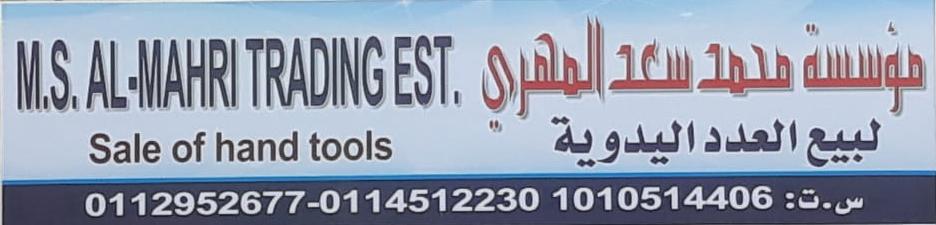مؤسسة محمد سعد المهري