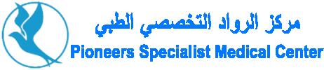 مركز الرواد التخصصي الطبي