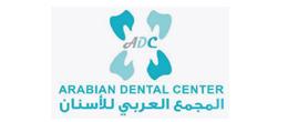 مجمع العربي للأسنان